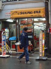 sound pac