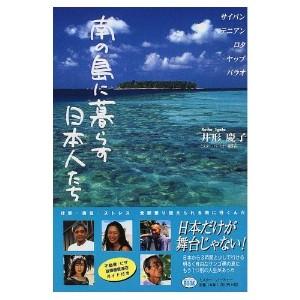 南の島に暮らす日本人たち