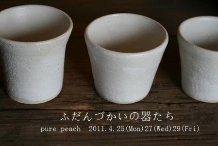 pure peach展