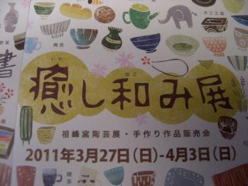 PICT0010_20110321130311.jpg