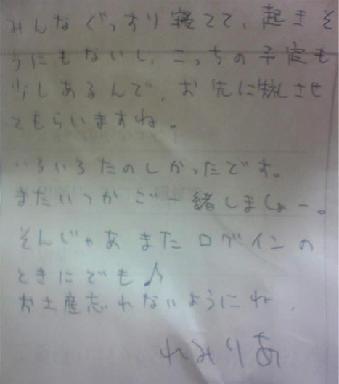 レミの置手紙