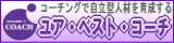 宮城県仙台市のコーチング ユアベストコーチ