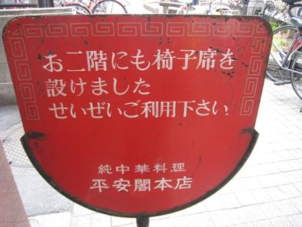 平安閣本店