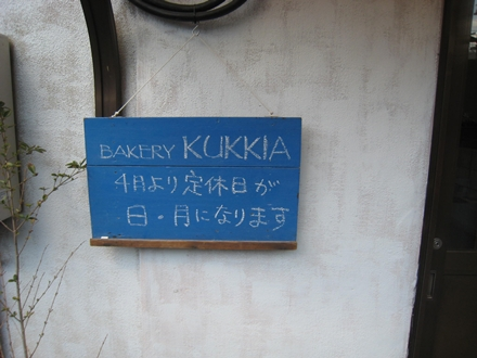 BAKERY KUKKIA