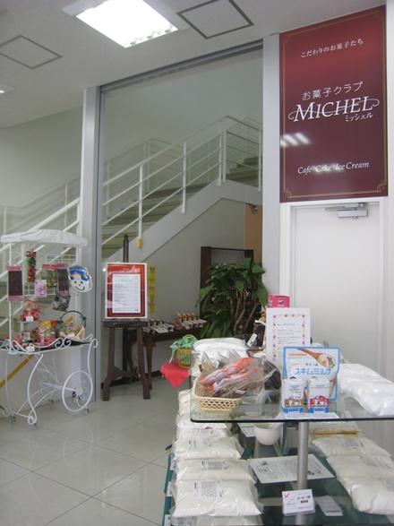 お菓子クラブ MICHEL