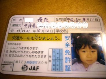 免許証21