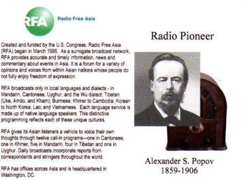 RADIO FREE ASIA のQSL(ベリカード)