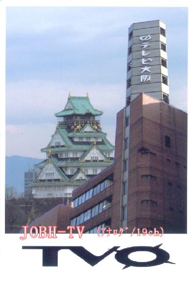 TVOテレビ大阪のベリカード(QSL)