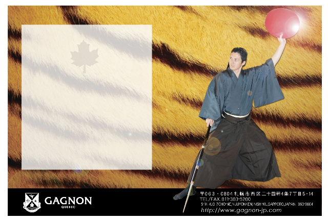 年賀2010gagnon