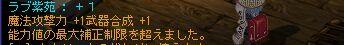 091009魔+1