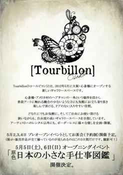 tourbillon-kokuchi.jpg