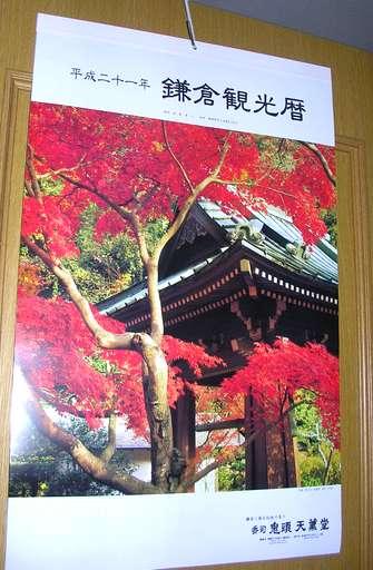 鎌倉観光暦