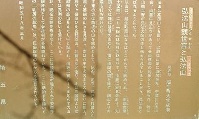 弘法山表示