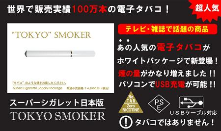 電子タバコ2