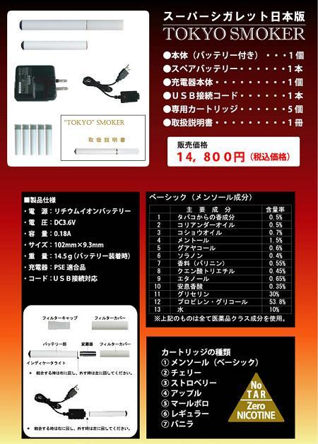電子タバコ3