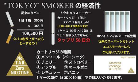 電子タバコ4