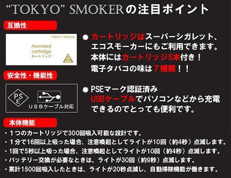 電子タバコ5