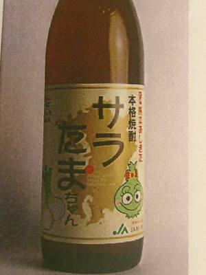 サラたまちゃん焼酎