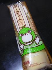 ロールちゃんPart6