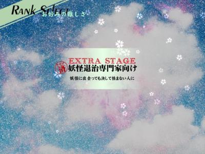 星蓮船Extra制覇