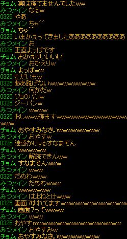0325ちゃん