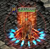 ちょむ400 1