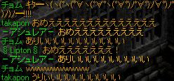 ちょむ400 2