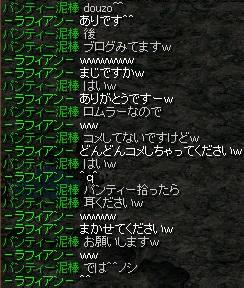 ぱんてぃー泥棒さん1