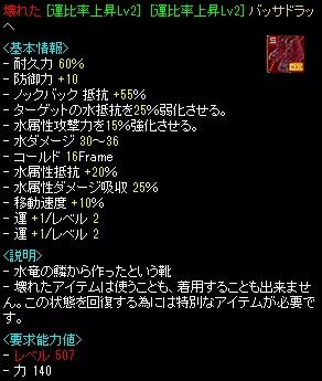 あしゅ鏡3