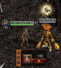 みーちゃん-100