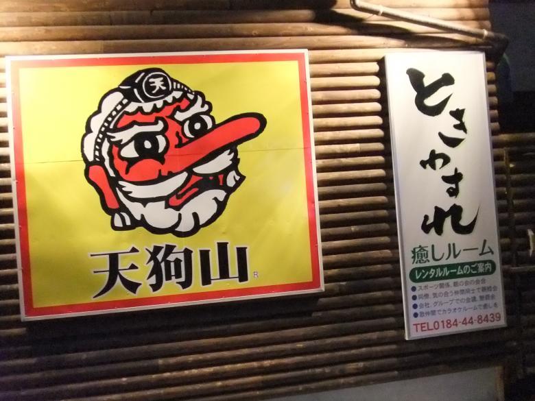 天狗山01
