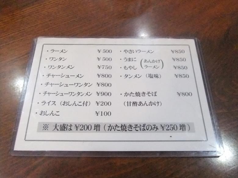 たかみ屋02