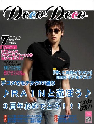 decojiro-20100618-232519.jpg