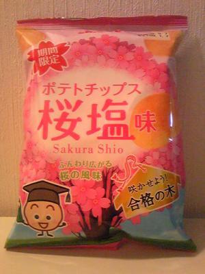ポテチ桜塩味