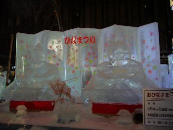 氷(おひな)