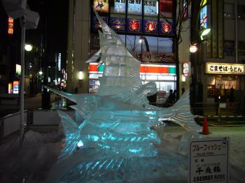 氷(ブルーフィッシュ)