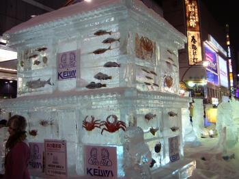 氷(魚1)