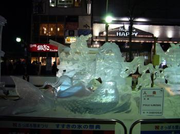 氷(人魚)