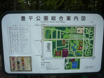 豊平公園看板