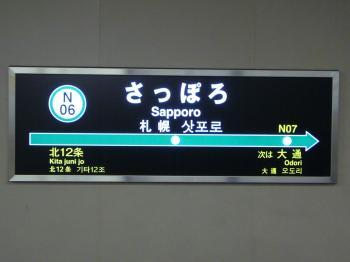 地下鉄さっぽろ