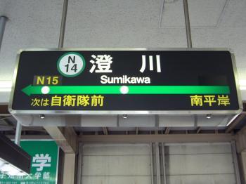 地下鉄澄川