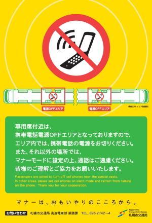 携帯地下鉄マナー