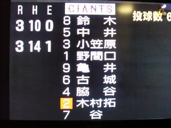 8番キャッチャー木村