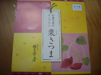 東京土産1