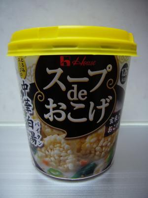 スープdeおこげ1
