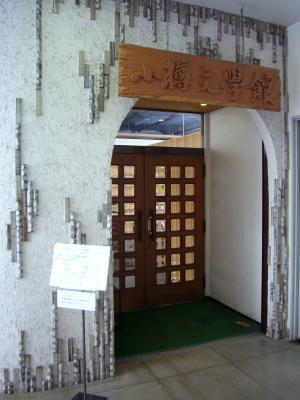 小樽文学館