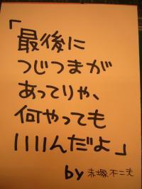 ちまちま(赤塚不二夫2)