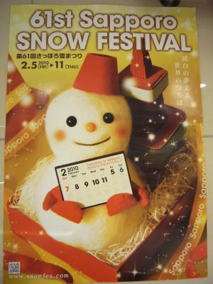 雪まつりポスター1
