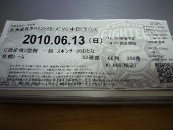 ドームチケット