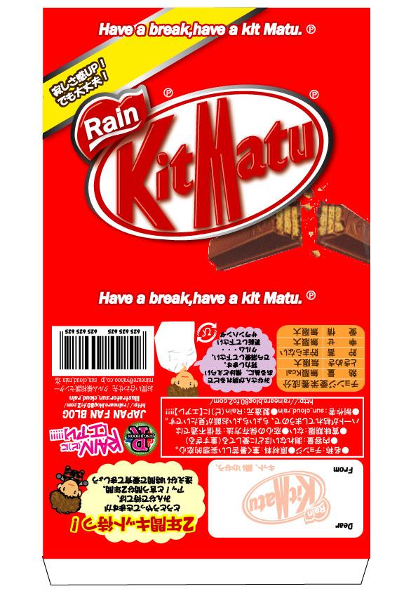kitkat2011_150.jpg